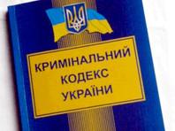"""Согласно документу, лишение свободы на срок до трех лет грозит в случае пересечения государственной границы Украины """"с целью причинения вреда интересам государства"""""""