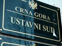 Конституционный суд Черногории отменил арест оппозиционных лидеров с пророссийской позицией