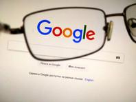 Власти РФ за 6 месяцев 19 тыс. раз обращались в Google за удалением контента