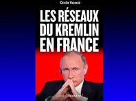 """Шесть французских общественных деятелей, поддерживающих политику президента России Путина, которую он проводит не только у себя на родине, но и во Франции, подали одновременные иски к автору книги """"Кремлевские сети во Франции"""""""