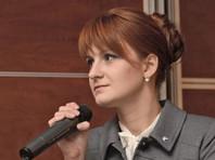 Американский суд дал Марии Бутиной полтора года лишения свободы