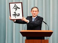 Эру правления нового императора Японии назвали эпохой Рейва