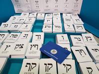 Подсчет голосов начнется после 22:00, когда закроются избирательные участки. Результаты выборов будут обновляться раз в час на сайте ЦИК Израиля. А итоговые результаты будут опубликованы в течение 8 дней после окончания выборов
