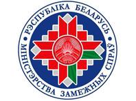 МИД Белоруссии обвинил посла РФ в Белоруссии Михаила Бабича в попытке разрушить дружественные отношения двух братских народов