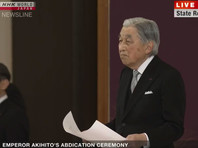 Император Японии Акихито отрекся от престола и выступил с прощальным обращением к нации