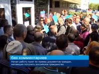 В ЛНР открылся пункт по приему документов на гражданство РФ