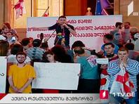 У здания парламента Грузии в Тбилиси возобновилась акция протеста
