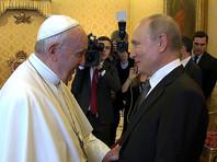 Президент России Владимир Путин прибыл в Ватикан на встречу с Папой Римским Франциском