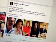 Зеленский решил посоветоваться с гражданами Украины по кандидатуре одесского губернатора
