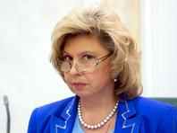 Омбудсмен Татьяна Москалькова прибыла в Киев, где готовится обмен заключенными