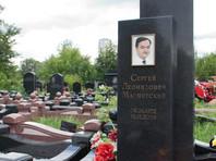 ЕСПЧ спустя 10 лет после смерти Магнитского обязал выплатить его родным 34 тысячи евро
