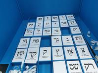На израильских выборах в Кнессет ни одна  партия не смогла сформировать большинство