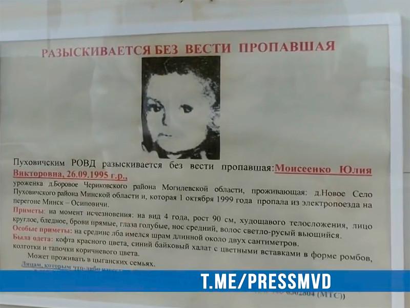 """4-летняя девочка, потерявшаяся в белорусской электричке, нашлась в России спустя 20 лет"""" />"""