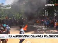 Два студента погибли в ходе беспорядков на востоке Индонезии