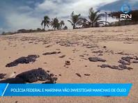 Венесуэла отвергла причастность к утечке нефти у берегов Бразилии
