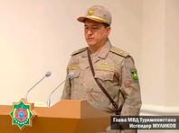 Президент Туркменистана уволил главу МВД и разжаловал его из генералов в майоры