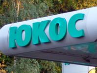 Суд в Гааге обязал Россию выплатить бывшим акционерам ЮКОСа 50 млрд долларов