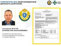 """По данным СБУ, полковник Егоров является сотрудником Департамента операций ФСБ - """"подразделения, специализирующегося на планировании, организации и проведении разведки и саботажа и террористических акций как в Украине, так и других государствах"""""""