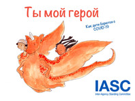 Новая реальность - новые сказки: ВОЗ выпустила для детей всего мира книжку о коронавирусе