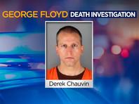 Суд назначил залог полицейскому, задержавшему Джорджа Флойда