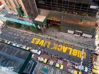 На Пятой авеню у небоскреба Trump Tower в торжественной обстановке нанесли на асфальт надпись Black Lives Matter