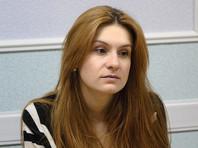 Россиянку Марию Бутину, находившуюся в США по туристической визе, задержали в июле 2018 года по обвинению в сговоре с целью работы незарегистрированным иностранным агентом