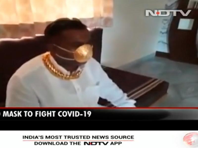 Продают в Индии и маски полностью из золота. Так, в индийском штате Махараштра местный житель Шанкар Кураде заказал себе золотую маску за почти 4000 долларов
