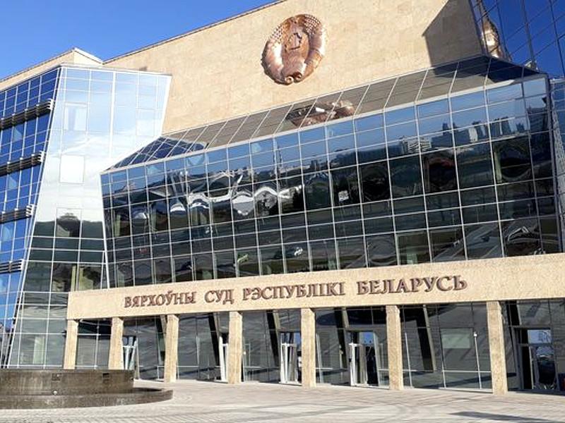 ВС Белоруссии отказал Тихановской в возбуждении дела по итогам выборов