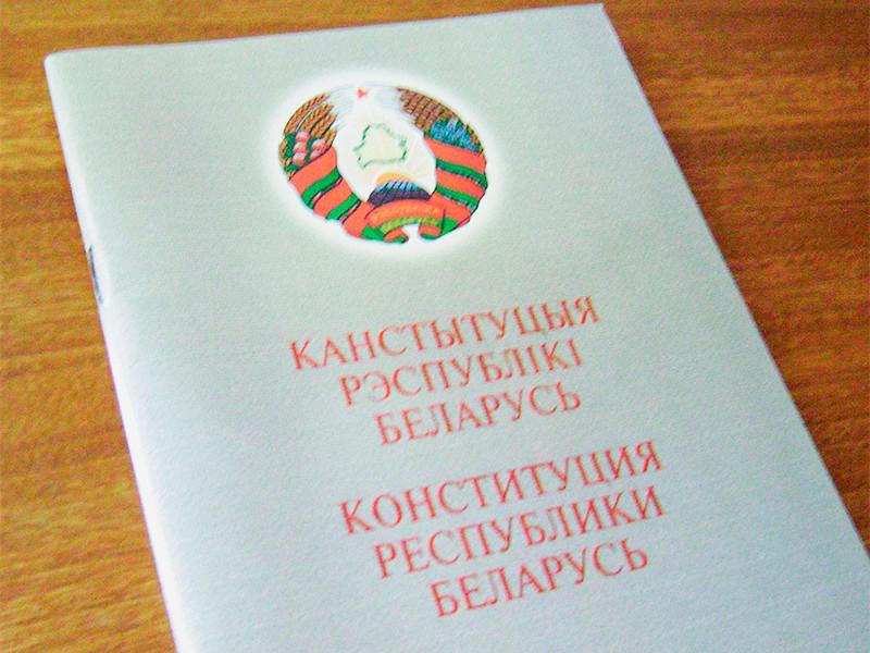 Координационный совет белорусской оппозиции выступил за возврат к конституции 1994 года