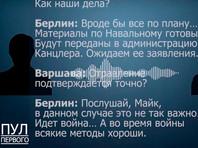"""В Минске опубликовали """"перехваченный разговор Варшавы и Берлина"""" c обсуждением отравления Навального"""