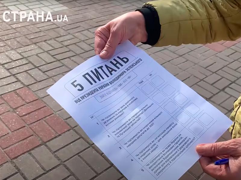 Украинцы на всенародном опросе поддержали сокращение числа депутатов и пожизненный срок за коррупцию