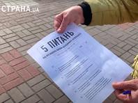 На Украине подвели итоги всенародного опроса: большинство за сокращение числа депутатов и пожизненный срок за коррупцию
