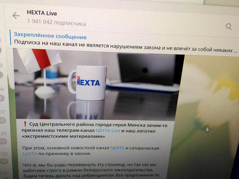 МВД Белоруссии пригрозило арестом за перепосты из канала Nexta