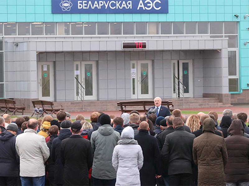 Президент Белоруссии Александр Лукашенко в субботу официально открыл первую в стране атомную электростанцию БелАЭС в Гродненской области. Несколькими днями ранее, 3 ноября, первый энергоблок станции был включен в объединенную энергосистему Белоруссии