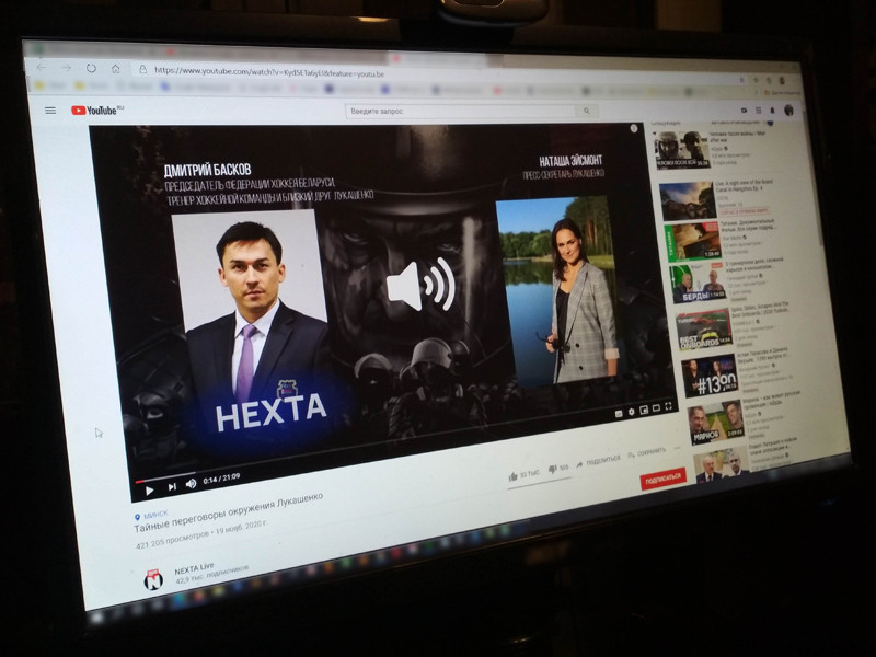 """Nexta опубликовала аудиозаписи с голосами людей из окружения Лукашенко, свидетельствующие об их причастности к гибели Бондаренко"""" />"""