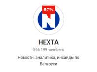 """В данных Telegram-канала """"Нехта"""" зафиксированы и приобщены к материалам уголовного дела неоднократные факты призывов к протестам, блокировке дорог, забастовкам, координации несанкционированных массовых мероприятий с указанием конкретных мест проведения, а также маршрутов передвижения"""