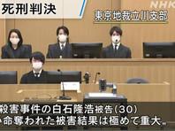 """Японский суд приговорил к смертной казни """"Twitter-убийцу"""", жертвами которого стали девять человек, делившихся суицидальными мыслями в соцсетях"""