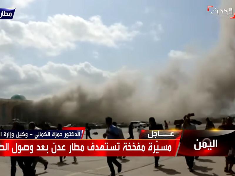В тот момент, когда министры собирались выходить из лайнера йеменских авиалиний, по аэропорту выпустили по меньшей мере три реактивных снаряда