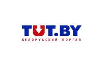 Суд в Белоруссии лишил независимый портал Tut.by статуса СМИ