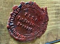 На иконе заметна восковая печать Одесской краевой комиссии по охране памятников, работавшей с 1926 по 1930 год