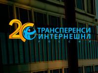 В Transparency International отметили, что более высокое место России в рейтинге связано с переменами в значениях индекса для других стран, а также с включением или исключением некоторых стран из исследования