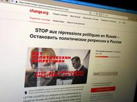Группа гражданских активистов и международных правозащитных организаций выступила с петицией, требующей остановить политические репрессии в России