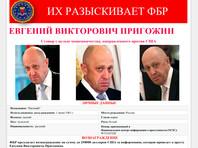 ФБР пообещало 250 тысяч долларов за информацию, которая позволит арестовать Пригожина