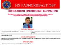 США заявили, что попавший под санкции Константин Килимник передал РФ данные о выборах-2016