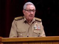 Выступление Рауля Кастро на VIII съезде компартии Кубы