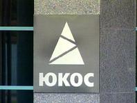 Высокий суд Англии отказал бывшим акционерам ЮКОСа в возобновлении исполнения решения международного арбитража от 2014 года