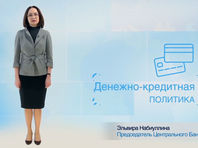 Набиуллина снялась в обучающем видео и рассказала россиянам о работе Центробанка
