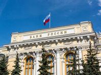 Центробанк РФ лишил лицензии еще два столичных банка