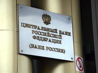 Российский ЦБ запретил работать еще двум кредитным организациям