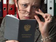 Выросло число россиян, опасающихся не найти равноценную работу, если их уволят